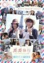 姫姫旅行 / 姫姫旅行 蒼井そら×麻美ゆま パリ編 【DVD】
