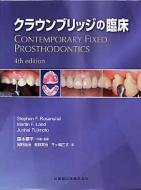 【送料無料】 クラウンブリッジの臨床 4th Edition / ステファン・F・ローゼンスティール 【単行本】
