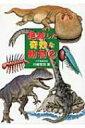 絶滅した奇妙な動物 2 / 川崎悟司 【本】