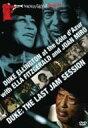 Duke Ellington / Ella Fitzgerald / Joan Miro / Duke: The Last Jam Session 【DVD】