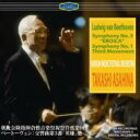 Composer: Ha Line - Beethoven ベートーヴェン / 交響曲第3番『英雄』 朝比奈隆&倉敷音楽祭祝祭管弦楽団(1990) 【CD】