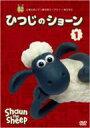 アードマン アニメーションズ / ひつじのショーン 1 【DVD】