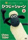 アードマン アニメーションズ / ひつじのショーン 2 【DVD】