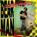 Artist Name: Ha Line - BEAR MAN / 上を向いて歩こう 【CD】