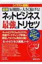 【送料無料】最新ネットビジネス最強のトリセツイラスト図解/小川忠洋【単行本】