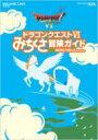 ショッピングニンテンドーds ドラゴンクエスト6みちくさ冒険ガイド NINTENDO DS SE-MOOK / スクウェア・エニックス 【ムック】