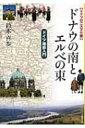 ドナウの南とエルベの東 ドイツの二大文化圏 / 鈴木喜参 【本】