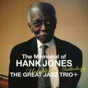 藝人名: T - 【送料無料】 Great Jazz Trio グレートジャズトリオ / Memorial Of Hank Jones 〜unpublished Anthology〜 【SACD】