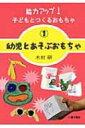 【送料無料】 能力アップ!子どもとつくるおもちゃ 1 幼児とあそぶおもちゃ / 木村研 【単行本】