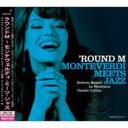 【送料無料】 『ラウンドM~モンテヴェルディ・ミーツ・ジャズ』 カヴィーナ&ラ・ヴェネクシアーナ、マメリ 輸入盤 【CD】