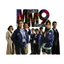 【送料無料】MM9 DVD-BOX II(仮) 【DVD】