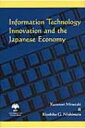 【送料無料】 INFOMATION TECHNOLOGY INNOVATION AND THE /
