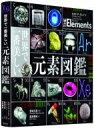 【送料無料】 世界で一番美しい元素図鑑 / セオドア・グレイ 【単行本】
