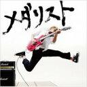 つるの剛士 / メダリスト 【期間限定盤】 【CD Maxi】