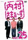内村さまぁ〜ず vol.25 【DVD】