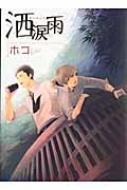 酒涙雨 バーズコミックスルチルコレクション / ホコ 【コミック】
