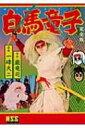 白馬童子 完全版 マンガショップシリーズ / 巌竜司 【コミック】