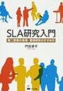 樂天商城 - SLA研究入門 第二言語の処理・習得研究のすすめ方 / 門田修平 【本】
