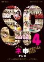 AKB48 エーケービー / AKB48 ネ申テレビ スペシャル 〜チーム対抗!春のボウリング大会〜 【DVD】