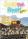 【送料無料】 SKE48学院修学旅行 1週間MOOK / SKE48 エスケーイー 【ムック】