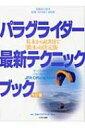 【送料無料】 パラグライダー最新テクニックブック 基本から応用まで「教本」の決定版 / 日本パラグライダー協会 【単行本】