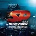 『SP 野望篇』オリジナルサウンド・トラック 【CD】