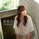 吉岡亜衣加 ヨシオカアイカ / 風遙か (「薄桜鬼 黎明録」OPテーマ) 【CD Maxi】