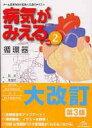 【送料無料】 病気がみえる 2 第3版 / 医療情報科学研究所 【単行本】