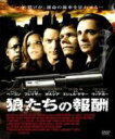 狼たちの報酬 【DVD】