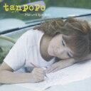 艺人名: H - 五十嵐はるみ / Tanpopo 【CD Maxi】