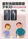 変形性股関節症テキスト 疾患理解と治療法 / 安藤謙一 【本】