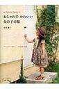 【送料無料】 A SUNNY SPOTのおしゃれでかわいい女の子の服 GIRL'S DRESS HEART WARMING SERIES / 村田繭子 【ムック】