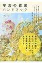 写真の露出ハンドブック / 河野鉄平 【単行本】