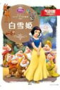 白雪姫 ディズニースーパーゴールド絵本 / 森はるな 【ムック】