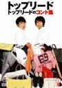 トップリード / 笑魂シリーズ: : トップリードのコント集 【DVD】