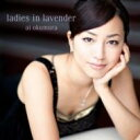Other - 【送料無料】 奥村愛 ラヴェンダーの咲く庭で Ladies In Lavender 【CD】