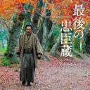 【送料無料】 最後の忠臣蔵 オリジナル・サウンドトラック 【CD】