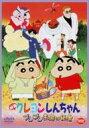 映画 クレヨンしんちゃん ブリブリ王国の秘宝 【DVD】