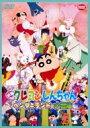映画 クレヨンしんちゃん ヘンダーランドの大冒険 【DVD】