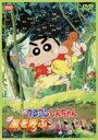 映画 クレヨンしんちゃん 嵐を呼ぶジャングル 【DVD】