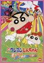 映画 クレヨンしんちゃん 嵐を呼ぶモーレツ!オトナ帝国の逆襲 【DVD】