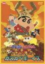 映画 クレヨンしんちゃん 嵐を呼ぶ!夕陽のカスカベボーイズ 【DVD】