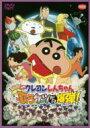 映画 クレヨンしんちゃん 嵐を呼ぶ 歌うケツだけ爆弾! 【DVD】