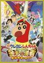 映画 クレヨンしんちゃん ちょー嵐を呼ぶ 金矛の勇者 【DVD】
