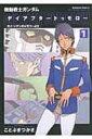 機動戦士ガンダムデイアフタートゥモロー カイ・シデンのメモリーより 1 角川コミックス・エース / ことぶきつかさ 【コミック】