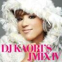 【送料無料】DJ Kaori ディージェイカオリ / DJ KAORI'S JMIX IV 【CD】
