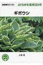 ギボウシ NHK趣味の園芸 よくわかる栽培12か月 / 小黒晃 【全集・双書】