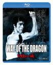ドラゴンへの道 【BLU-RAY DISC】