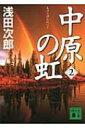 中原の虹 2 講談社文庫 / 浅田次郎 アサダジロウ 【文庫】