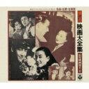 【送料無料】 懐しの映画大全集<松竹映画篇>第2集 【CD】